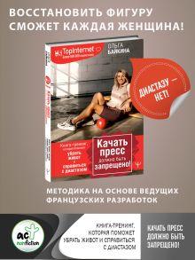 Качать пресс должно быть запрещено! Книга-тренинг, которая поможет убрать живот и справиться с диастазом