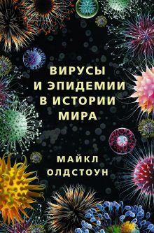 Вирусы и эпидемии в истории мира