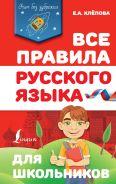 Все правила русского языка для школьников [Клёпова Екатерина Андреевна]