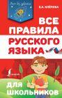 Все правила русского языка для школьников