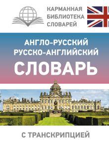 Англо-русский русско-английский словарь с транскрипцией