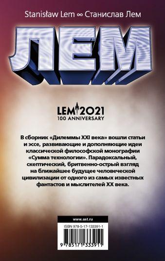 Дилеммы XXI века