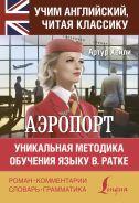 Аэропорт [Хейли Артур]