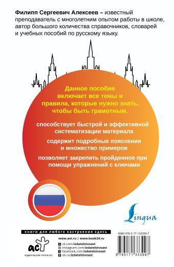 Русский язык. Все правила + упражнения. Полный грамматический курс