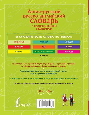 Англо-русский. Русско-английский словарь с произношением в картинках