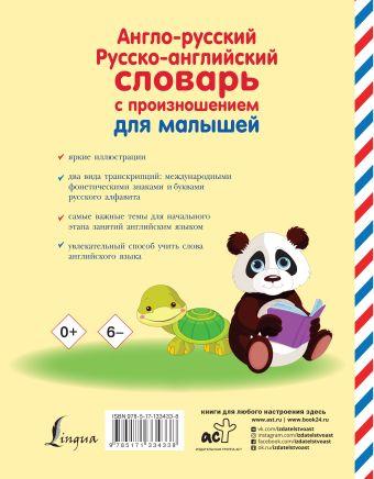 Англо-русский русско-английский словарь с произношением для малышей