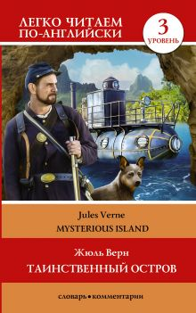 Таинственный остров. Уровень 3