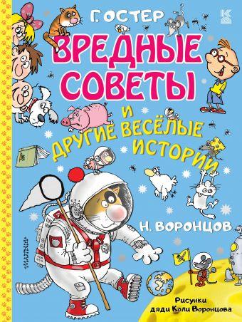 Вредные советы и другие весёлые истории. Рисунки дяди Коли Воронцова