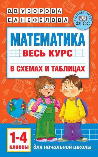 Математика. Весь курс начальной школы в схемах и таблицах. 1-4 класс