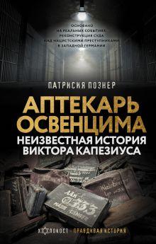 Аптекарь Освенцима. Неизвестная история Виктора Капезиуса