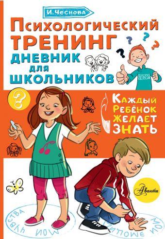 Психологический тренинг дневник для школьников