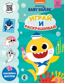 Baby Shark. Играй и раскрашивай