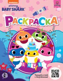 Baby Shark. Раскраска (розовая)