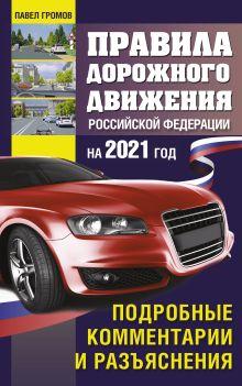 Правила дорожного движения Россйской Федерации на 2021 год. Подробные комментарии и разъяснения