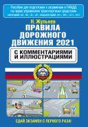 Правила дорожного движения 2021 с комментариями и иллюстрациями [Жульнев Николай Яковлевич]