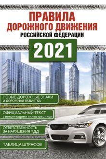 Правила дорожного движения Российской Федерации на 2021год