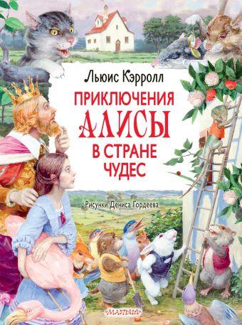 Приключения Алисы в Стране Чудес. Рисунки Дениса Гордеева