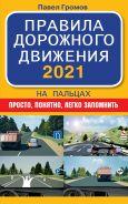 Правила дорожного движения 2021 на пальцах: просто, понятно, легко запомнить