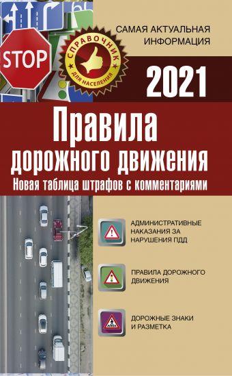 Правила дорожного движения. Новая таблица штрафов с комментариями на 2021 год