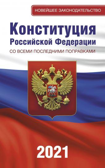 Конституция Российской Федерации со всеми последними поправками на 2021 год