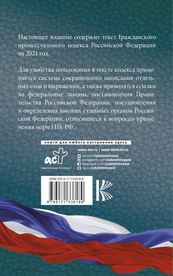 Гражданский процессуальный Кодекс Российской Федерации на 2021 год