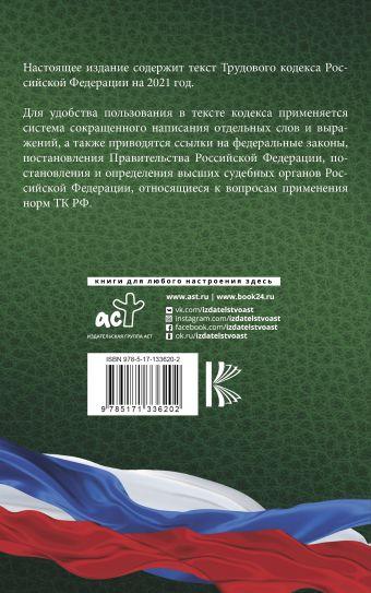 Трудовой Кодекс Российской Федерации на 2021 год