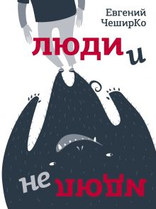 ЧеширКо Евгений — Люди и не люди