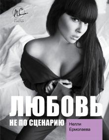 Ермолаева Нелли Олеговна — Любовь не по сценарию