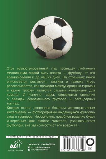 Футбол. Популярный иллюстрированный гид