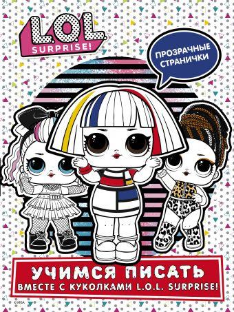 L.O.L. Surprise! Учимся писать вместе с куколками L.O.L. Surprise! (прозрачные странички)