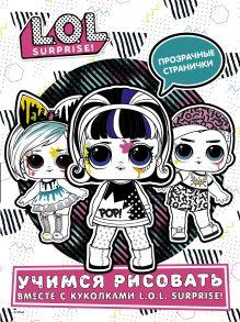 L.O.L. Surprise! Учимся рисовать вместе с куколками L.O.L. Surprise! (прозрачные странички)