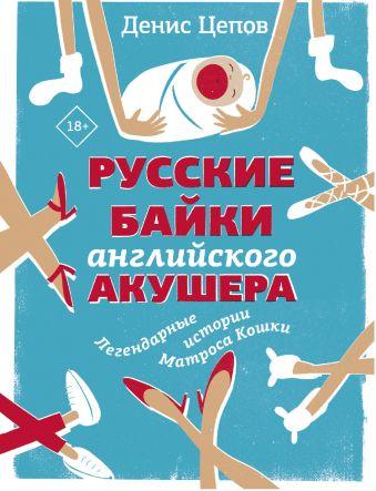 Русские байки английского акушера, или Держите ножки крестиком