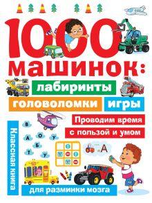 1000 машинок: лабиринты, головоломки, игры