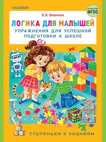 Логика для малышей: упражнения для успешной подготовки к школе
