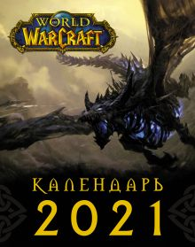 World of Warcraft. Календарь 2021