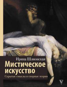 Мистическое искусство: скрытые смыслы и спорные теории