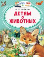 Детям о животных [Ушинский Константин Дмитриевич]