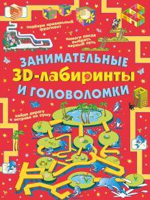 Занимательные 3D-лабиринты и головоломки