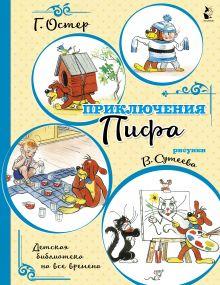 Приключения Пифа (иллюстрации В. Сутеева)