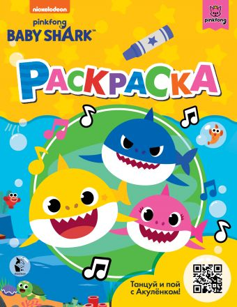 Baby Shark. Раскраска (желтая)