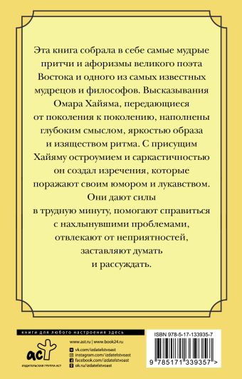 Великие цитаты и афоризмы