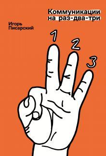 Коммуникации на раз-два-три