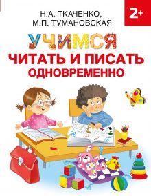 Учимся читать и писать одновременно