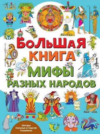 Большая книга. Мифы разных народов