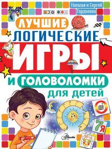 Лучшие логические игры и головоломки для детей