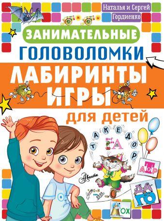 Занимательные головоломки, лабиринты, игры для детей