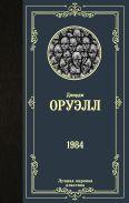 1984 [Оруэлл Джордж]