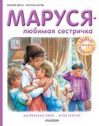 Маруся - любимая сестричка