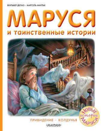 Маруся и таинственные истории