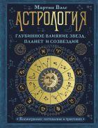 Астрология. Глубинное влияние звезд, планет и созвездий. Космограмма: составление и трактовка [Вэлс Мартин ]